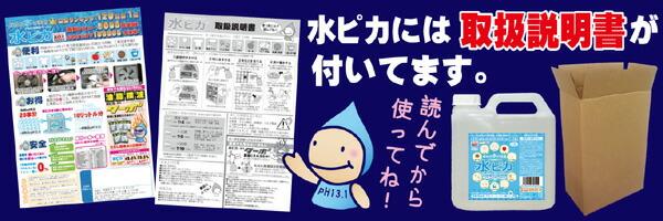 【当店】で水ピカを購入すると必ず取扱説明書が付いています♪