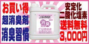 消臭習慣 3,000円ポッキリ 安定化二酸化塩素