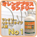 Additive-free no fragrance, world most enzyme combination 800 ml