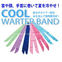 THE SUMMER SALE! Let contained water, wrapped around the head and neck to heatstroke. polymer containing water, cold duration! CoolWaterBand / cool water band