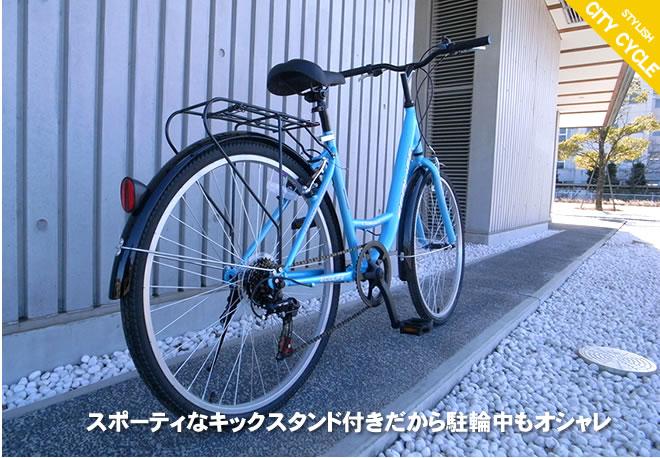 ... 種類別自転車 > シティサイクル