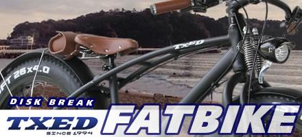 TXED ビーチクルーザー ファットバイク ディスクブレーキ