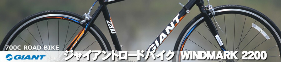 NEW!】ジャイアント GIANT ロード ...