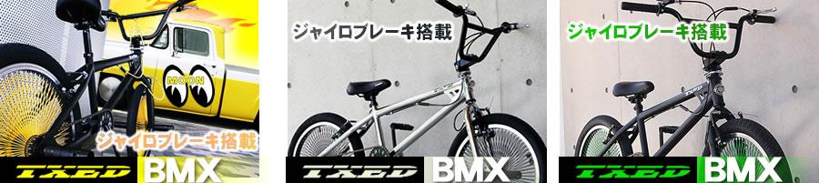 TXED BMX �ӡ������롼����