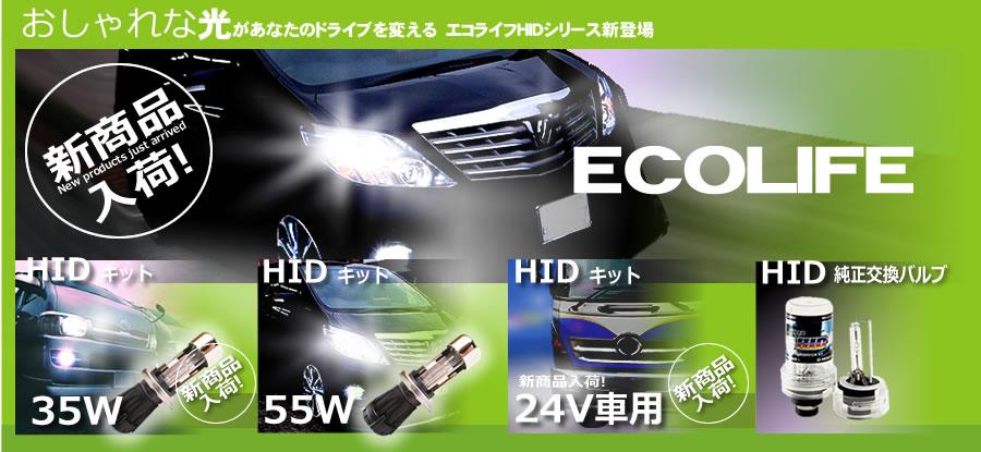 おしゃれな光があなたのドライブを変えるエコライフHIDシリーズ新登場