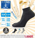 Japan made by taping tabi socks! Running, jogging, tennis and golf-walking-road bike ★ eco leg walk ING sporty! Absorbent quick-drying, antibacterial and shoe sore prevention with taping.