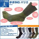 Taping socks slip with SOCKS water drying antibacterial deodorant rubbed my prevention taping walking tabi socks tabix gentleman