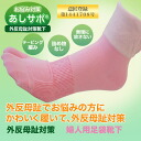 Trouble measures あし サポ valgus hallux prevention socks socks / socks / socks