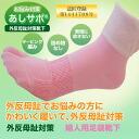 Trouble measures あし サポ valgus hallux prevention socks socks / socks / socks