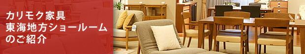 カリモク家具東海地方ショールームのご紹介