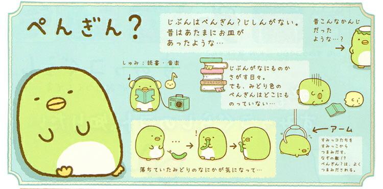 ぬいぐるみL(ぺんぎん?)