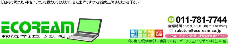 中古パソコン専門店 エコリーム:中古パソコンや中古OA機器を扱っているお店です中古専門店なので安心です