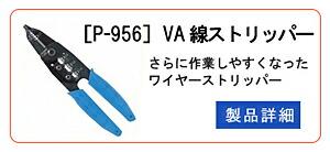 HOZAN(ホーザン)[P-956]VA線ストリッパー