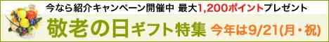 『50歳以上のお買い物を応援!楽天市場紹介キャンペーン』