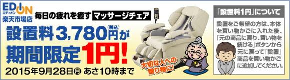 チェアマッサージ機のの設置料が今だけ1円!!