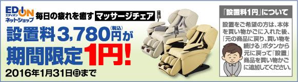 毎日の疲れを癒す「マッサージチェア」設置量3,780円が今だけ1円!!