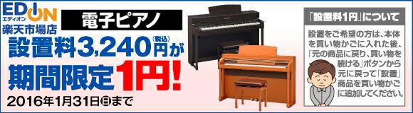 電子ピアノの設置料3,240円が今だけ1円!!