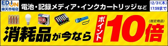 電池・記録メディア・インクカートリッジなど 消耗品が今ならポイント10倍!