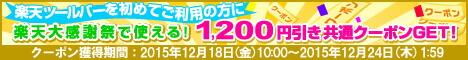 <楽天大感謝祭で使える!楽天ツールバーを初めてご利用の方に1,200円引きの共通クーポンGET!>キャンペーン