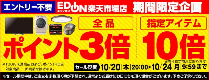 エディオン楽天市場店独自企画 エントリー不要!全品ポイント3倍!