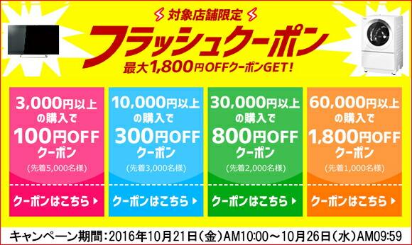 【対象ショップ限定】フラッシュクーポン配布中!指定金額以上のご購入で最大1,800円OFFクーポンキャンペーン