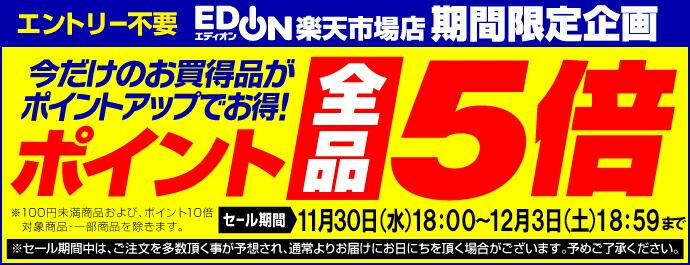 エディオン楽天市場店独自企画 エントリー不要!全品ポイント5倍!