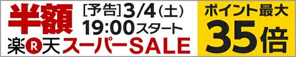 ◆『楽天スーパーSALE お気に入り登録&お買い物で300万ポイント山分けキャンペーン』◆
