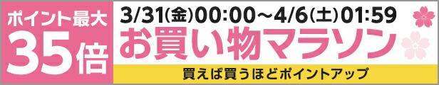 お買い物マラソン お気に入り登録&お買い物で100万ポイント山分けキャンペーン
