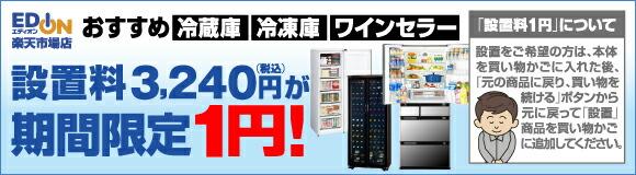 冷蔵庫・冷凍庫・ワインセラーの設置料3,240円が今だけ1円!!