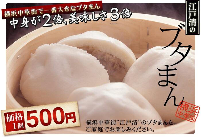 江戸清の豚まんは中身が2倍、美味しさ3倍で1個500円