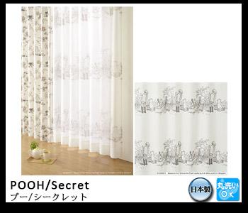 �ǥ����ˡ��졼�������ƥס�/��������å�(POOH/Secret)