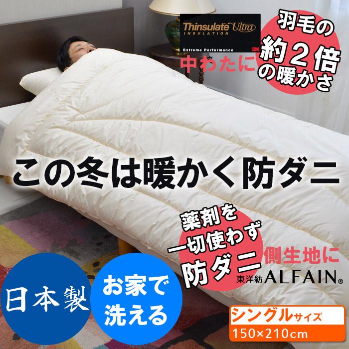 送料無料 掛け布団 シングル アルファイン 洗える 布団 防ダニ 日本製 東洋紡アルファイン