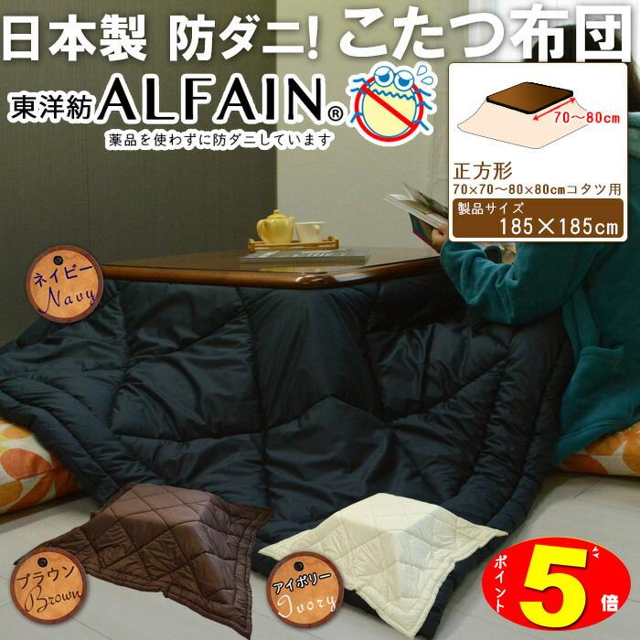 アルファイン 防ダニ こたつ布団 炬燵 コタツ 日本製