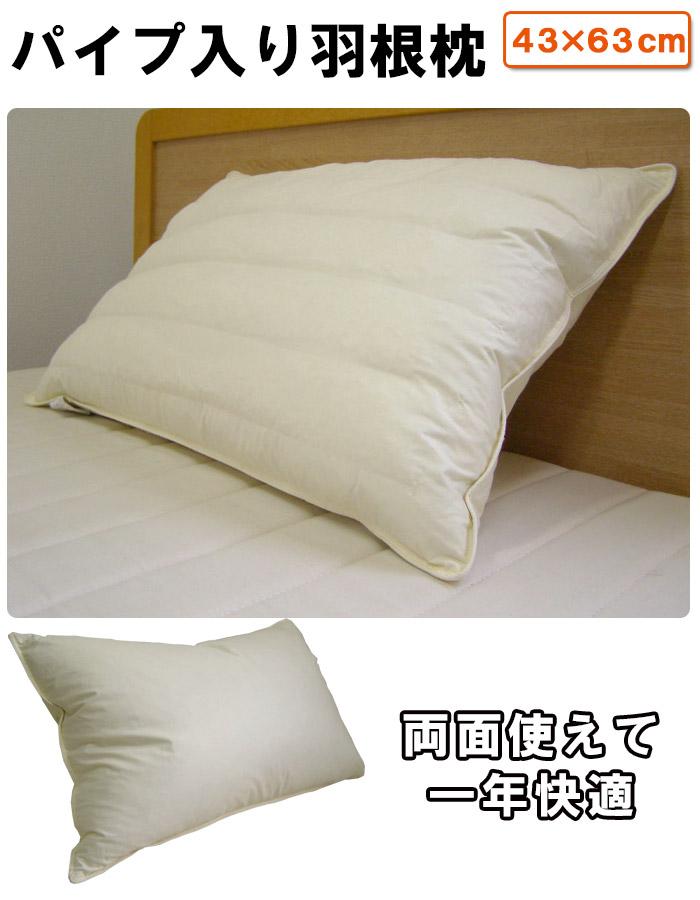 両面使えて一年快適!パイプ入り羽根枕■43×63cm