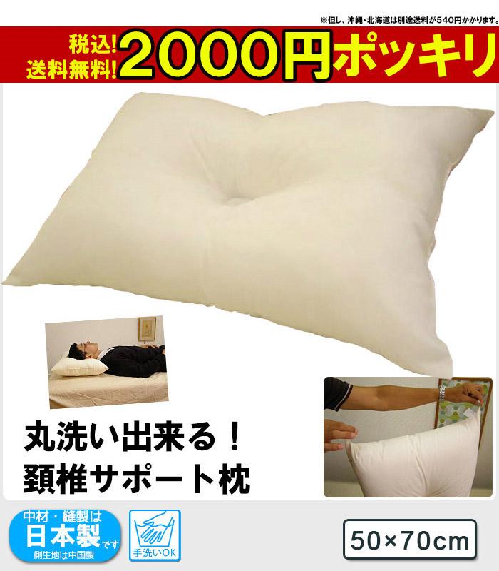 中綿テイジンクリスター丸洗いOKウォッシャブル頚椎サポート枕