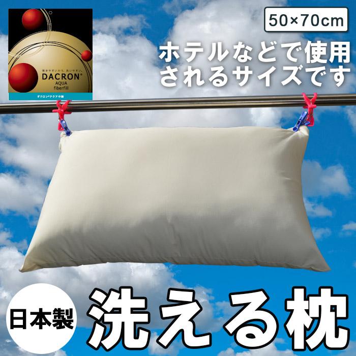 日本製洗える枕