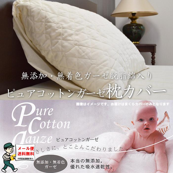ピュアコットンガーゼ 枕カバー