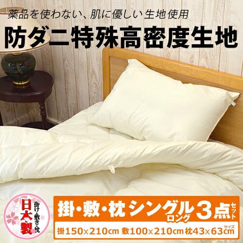 防ダニ 薬品を使わない 洗える掛布団 敷布団  洗える枕 布団3点セット 日本製 シングルロングサイズ