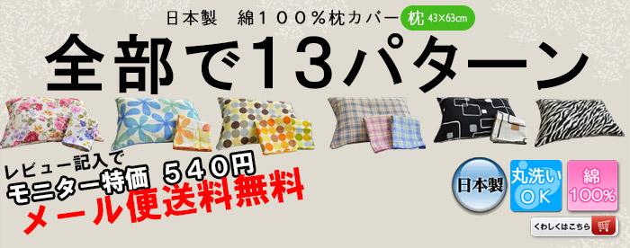 メール便対応 枕カバー