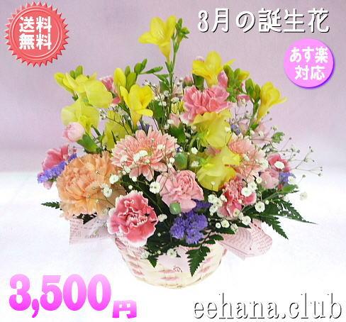 3月の誕生花 カラフルアレンジ
