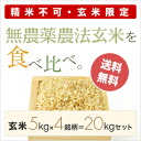 "I compare by eating 25 yearly output ""pesticide, artificial manure-free rice"" and set it! The product of ""attention"" this place, please warn the rice cleaning degree for a set in particular because it cannot be chosen. Macrobiotic food /02P30Nov13"