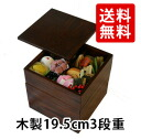 Wooden three-stage boxes 19. 5 cm divider with lacquer coating 001-880, han is heavy, food, hors d'oeuvres, Lunchbox, wooden, lunch box, lacquerware, cherry blossom, athletic, new year, new year's, modern, stylish.