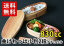Bending magewappa Bento box oval two-stage lunchbox natural 001-267, han ( wood, covered, lunch box, lunch box, and べんとうばこ, slim, bun wappa, men's and women's )