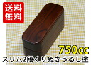 Slim two-stage Bento avator box lacquer coating 001-382, han ( wooden Bento box you べんとうばこ your べんとう箱 lunch box hollow-out men and women men women ) 50% off