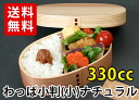 Bending magewappa oval lunch Bento box (small) natural 001-697, han ( wood,-covered Gate 2 types with, lunch box, lunch box, lunch box, bending Cedar Lunchbox, Mage, wappa, and べんとうばこ, men's and women's ) fs2gm