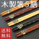 Luxury wooden chopsticks chopsticks grab bag 5 color card 001-2692, han ( chopsticks set, 500 yen, just the one coin )