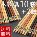 Wooden folk art carved five-color chopsticks & wooden Rectangle 5 chopsticks luxury chopsticks 12 Zen grab bag new 001-2750, han ( chopsticks set, just )