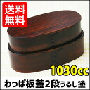 Bending magewappa Bento box oval two-stage iriko Bento box (lid Board) and coating 001-691, han ( bending wappa, wood, compact storage, lunch box, lunch box, slim, bun wappa, men's, women's, men's and ladies ' ) fs2gm
