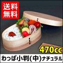 Bending Cedar Bento box oval lunchbox (medium) natural 001-838, han ( wood, lunch box, lunch box, and Cedar Lunchbox, Mage, bent べんとうばこ, wappa, men's, women's, men's, women's, kids, kids )