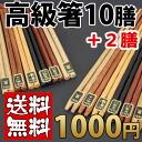 Wooden folk art carved five-color chopsticks & wooden Rectangle 5 chopsticks luxury chopsticks 12 Zen grab bag 001-2750, han ( chopsticks set, just )